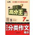 作文桥·作文高分王:初中生分类作文精华(7年级)