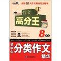 作文桥·作文高分王:初中生分类作文精华(8年级)