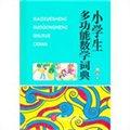 小学生多功能数学词典(32开双色)