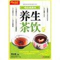 图说生活畅销升级版:养生茶饮