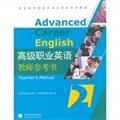 高级职业英语教师参考书(2)