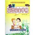 小学英语完全手册:应知应会基础知识(新课标)