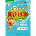 跃龙门同步练测:6年级数学(下 北京师大版)