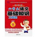 冠军书系:小学生语文基础知识工具包(新课标)