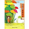 小学生新双语素质读本(5年级)