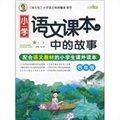 小学语文课本中的故事(4年级)