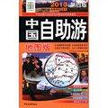 中国自助游(地图版 第4版)