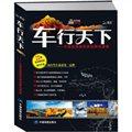 2013车行天下:中国自驾游经典线路地图集