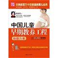 妈咪学堂·中国儿童早期教养工程:胎教方案