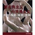 新古典主义与浪漫主义:建筑、雕塑、绘画、素描