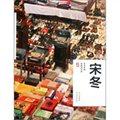 艺术中国年度艺术家:宋冬