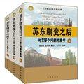 苏东剧变之后:对119个问题的思考(套装共3册)