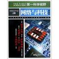 第一科学视野:网络与科技(修订版)