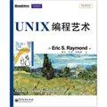 UNIX編程藝術