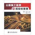 公路施工监理与招投标管理