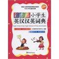 小学生英汉汉英词典(新课标 彩图版)