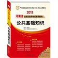 2013河南公务员录用考试专用教材:公共基础知识(华图版)