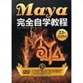 Maya 完全自学教程