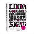 琳达·古德曼亲授星座交往术