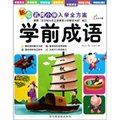 新版名牌小学入学全方案:学前成语