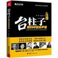 台柱子:解码中国好声音