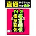 直通新日语能力测试精解!N2语言知识模拟强化(附赠20元沪江网校学习卡)