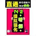 直通新日语能力测试精解!N2听解模拟强化(配盘 附赠20元沪江网校学习卡)
