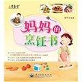 妈妈的烹饪书(全彩)