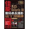 佳能5DMark III数码单反摄影从入门到精通