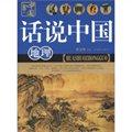 话说中国:地理