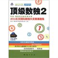 顶级数独2:可佳·赛笛芭诗城市观光杯·2012北京国际数独大奖赛赛题集