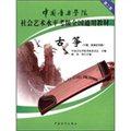 中国音乐学院社会艺术水平考级全国通用教材:古筝(第2套 10级、表演文凭级)