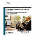 实施Cisco统一通信VoIP和QoS学习指南(CVOICE 第4版)