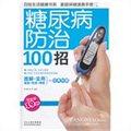 糖尿病防治100招