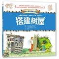 我的第一套生存能力训练书:搭建树屋