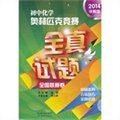 初中化学奥林匹克竞赛全真试题全国联赛卷(2014详解版)