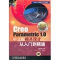 Creo Parametric 1.0中文版模具设计从入门到精通