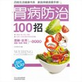 百姓健康书系:胃病防治100招