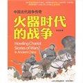 中国古代战争传奇:火器时代的战争