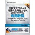 职称计算机考试专用教程:Word2003中文字处理(最新大纲版)