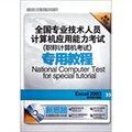 全国专业技术人员考试·职称计算机考试专用教程:Excel2003中文电子表格(最新大纲版)