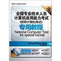全国专业技术人员计算机应用能力考试专用教程:PowerPoint2003中文演示文稿(最新大纲版)