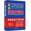英语实用小词典(2013新版最给力综合职称宝典,称例解详细,教你如何全面备考)