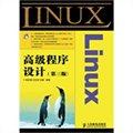 Linux高级程序设计(第三版)