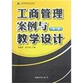 工商管理案例与教学设计(第1卷)