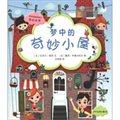 视觉益智图画书·梦的世界:梦中的奇妙小屋