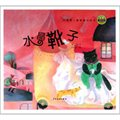 小青蛙·中国第一套微童话绘本:水晶靴子