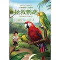 非洲野生动物王国探秘:拯救鹦鹉