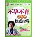中国孕产育教名家书系:不孕不育防与治权威指导