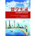 留学实录:15位中国留学生亲身纪事
